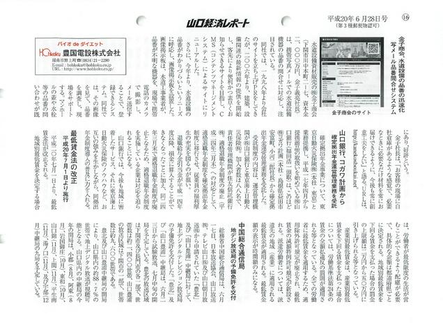 yamaguchikeizai.jpg